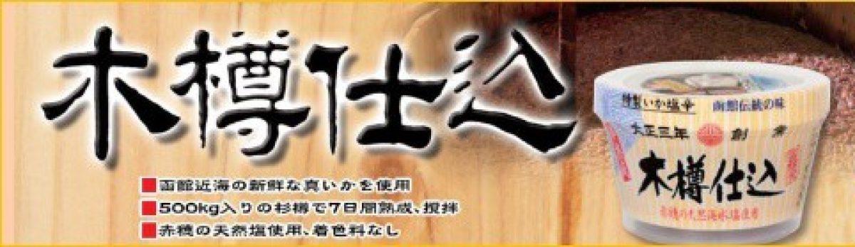 函館・木樽仕込いか塩辛直販 | 小田島水産食品