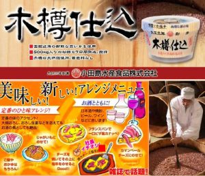 小田島水産食品直販サイト